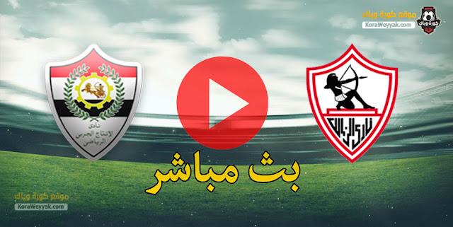 نتيجة مباراة الانتاج الحربي والزمالك اليوم 22 ابريل 2021 في الدوري المصري