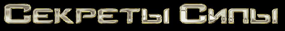 Центр Сергея Ратнера | Магазин-каталог «Секреты Силы». Отношения, биоэнергетика, психология, медитации, эзотерика.
