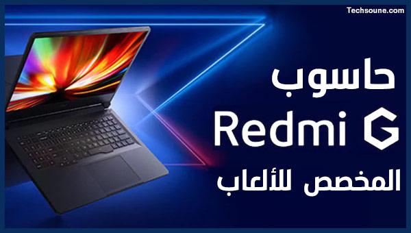 مراجعة حاسوب الألعاب Redmi G | مواصفات قوية مع سعر معقول