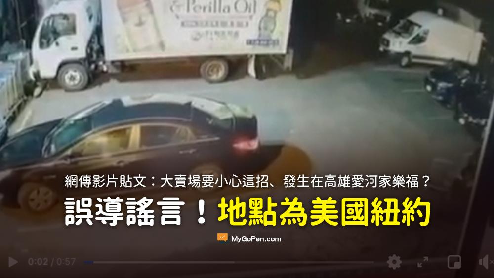 發生在高雄愛河家樂福 停車 大賣場 手推車 謠言 影片