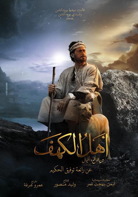 فيلم_أهل_الكهف