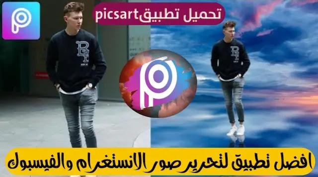 تحميل تطبيق PicsArt Photo Editor اقوى وأفضل تطبيق لتعديل وتصميم الصور باحترافية