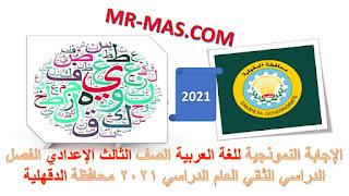 الإجابة النموذجية للغة العربية الصف الثالث الإعدادي الفصل الدراسي الثاني العام الدراسي 2021 محافظة الدقهلية