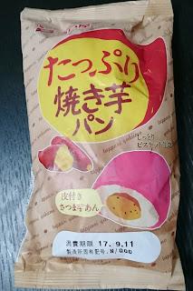 神戸屋 たっぷり焼き芋パン