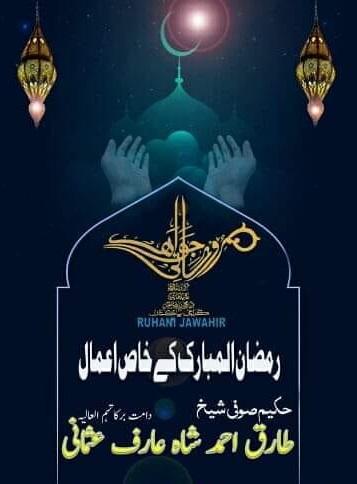 Ramzan-ul-mubarak-ke-khas-aamal-by-Tariq-ahmad-shah-arif-usmani