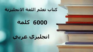 تحميل كتاب تعلم اللغة الانجليزية - 6000 كلمة هامة في اتقان الانجليزية Pdf