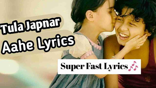 तुला जपणार आहे – Tula Japnar Aahe Lyrics in English & Marathi – Khari Biscuit 2019