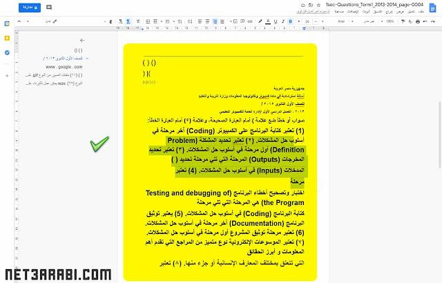 تحويل ملف pdf الى word يدعم اللغة العربية بدون برامج عبر جوجل درايف