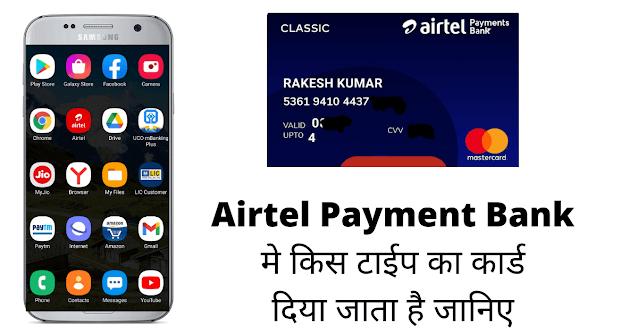 एयरटेल पेमेंट बैंक मे वर्चुअल डेबिट कार्ड किस टाईप का कार्ड है?
