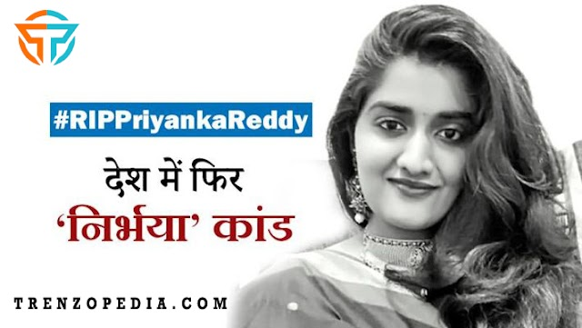 Priyanka Reddy Rape and Murder Case in Hyderabad