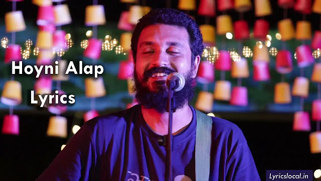 Hoyni Alap Lyrics (হয়নি আলাপ) Debdeep Mukherjee