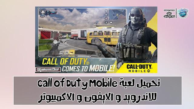 تحميل لعبة Call of Duty Mobile  للاندرويد و الايفون و الكمبيوتر