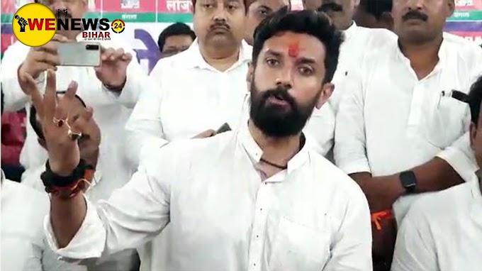 VIDEO:चिराग पासवान ने कहा ,बिहार में बिना घूस दिए हुए कोई भी एक सरकारी काम नहीं होता
