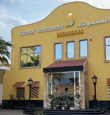 مطعم السنبوك الخبر- alsanbok | المنيو الجديد ورقم الهاتف والعنوان