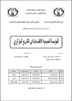 مذكرة ماستر: المؤسسة العمومية الاقتصادية في التشريع الجزائري PDF