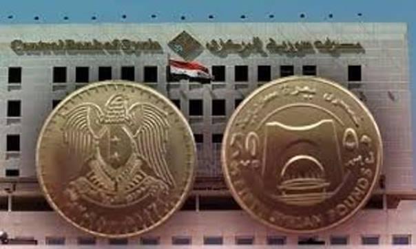 مصرف سورية المركزي يطرح قطعة نقدية معدنية جديدة من فئة 50 ليرة