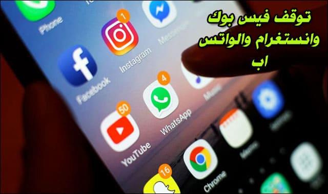 تعطل الفيس بوك والواتس وانستغرام اليوم 2021