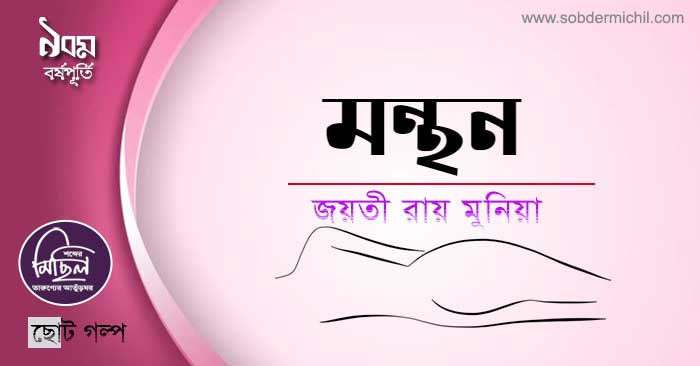 জয়তী রায় মুনিয়া  / মন্থন
