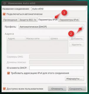 Перейдите на вкладку Параметры IPv4 и нажмите Профиль