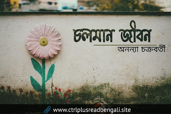 চলমান জীবন । Bengali realistic poem