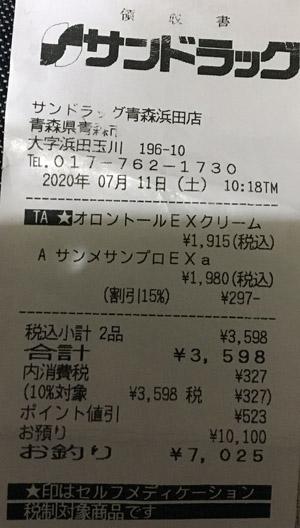 サンドラッグ 青森浜田店 2020/7/11のレシート
