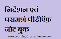 Guidance and Counseling study material in hindi, Guidance and Counseling ebook in hindi, Guidance and Counseling b.ed in hindi,