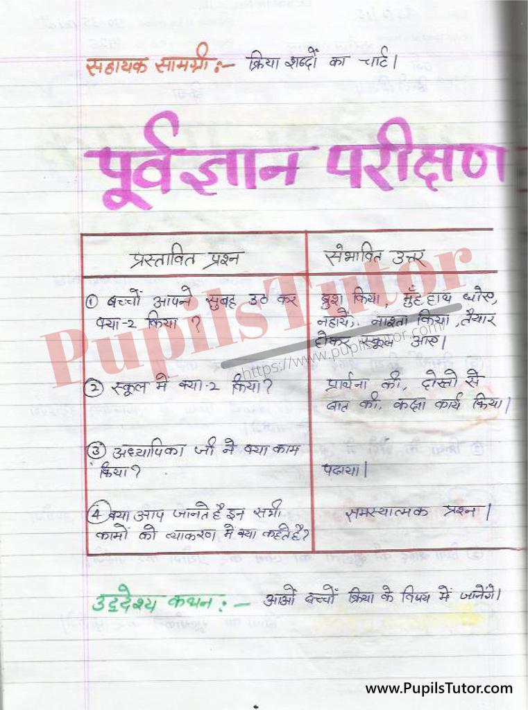 बीएड ,डी एल एड 1st year 2nd year / Semester के विद्यार्थियों के लिए हिंदी की पाठ योजना कक्षा 4,5,6 , 7 , 8, 9, 10 , 11 , 12   के लिए क्रिया टॉपिक पर