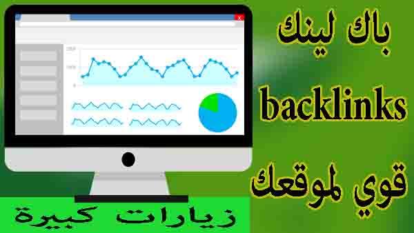 اضافة المدونة لأشهر محركات البحث احصل على backlinks قوي لموقعك