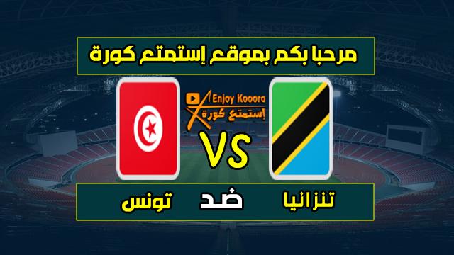 مشاهدة تونس ضد تنزانيا