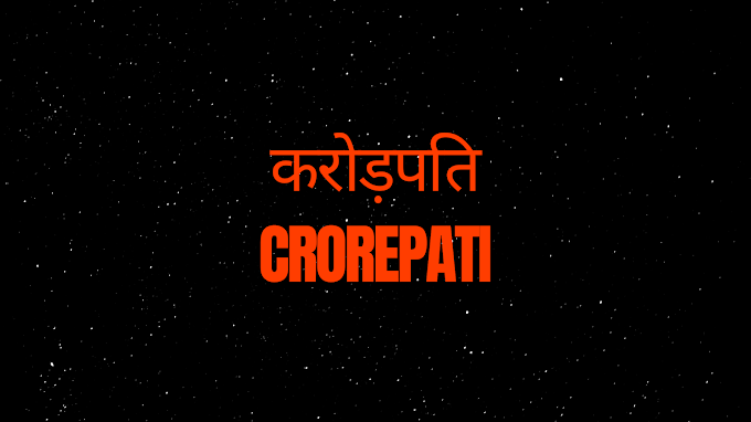 करोड़पति | Crorepati - dream11 | satta king | play bazaar | satta matka | online casino