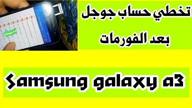 الطريقة الصحيحة لتخطي حساب جوجل بعد الفورمات لهاتف Samsung Galaxy A3 2017