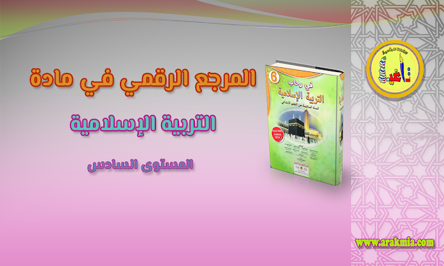 المرجع الرقمي لمادة التربية الإسلامية للمستوى السادس