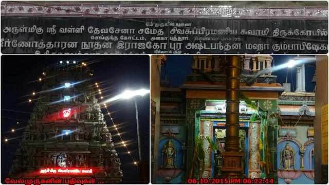 Senguntha Kottam Murugan Temple