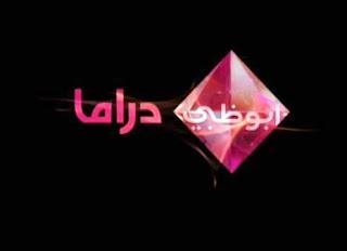 شاهد البث الحي والمباشر لقناة ابو ظبي دراما اون لاين لايف