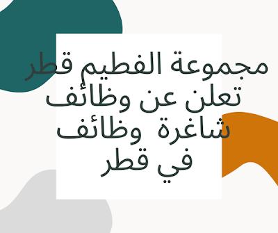 مجموعة الفطيم قطر تعلن عن وظائف شاغرة  وظائف في قطر
