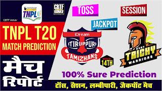 TNPL 2021 RTW vs ITT TNPL T20 14th Match 100% Sure Today Match Prediction Tips