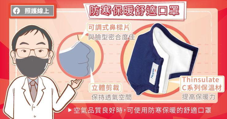 防寒保暖舒適口罩