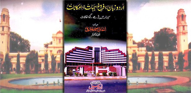 urdu-zaban-ka-farogh-jihaat-aur-imkanat