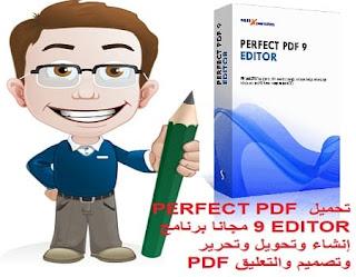 تحميل PERFECT PDF 9 EDITOR مجانا برنامج إنشاء وتحويل وتحرير وتصميم والتعليق PDF