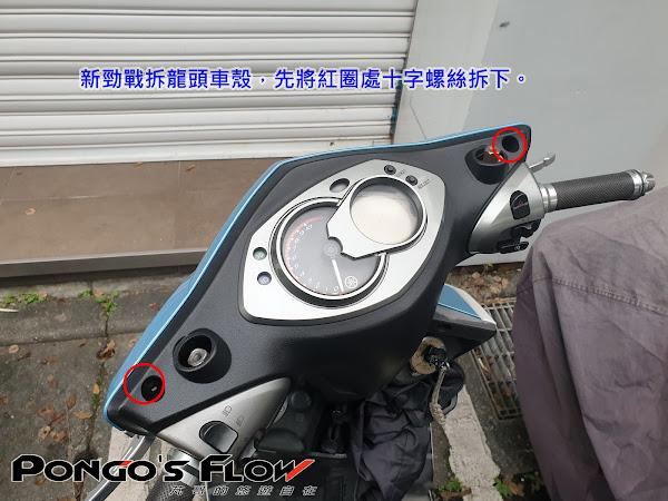 [二代新勁戰]DIY更換後煞車拉桿座&龍頭車殼更換9699