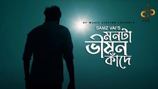 Monta Vison Kade Lyrics (মনটা ভীষণ কাঁদে   Samz Vai