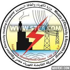 وظائف وزارة الكهرباء مطلوب مدخلين معلومات و قارئي عدادات