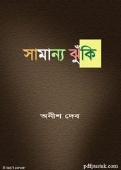 Samanyo Jhuki by Anish Deb