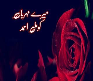 Mere Meharban by Komal Ahmed