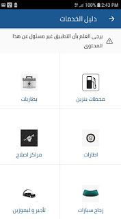 تنزيل تطبيق معاك ma3ak App