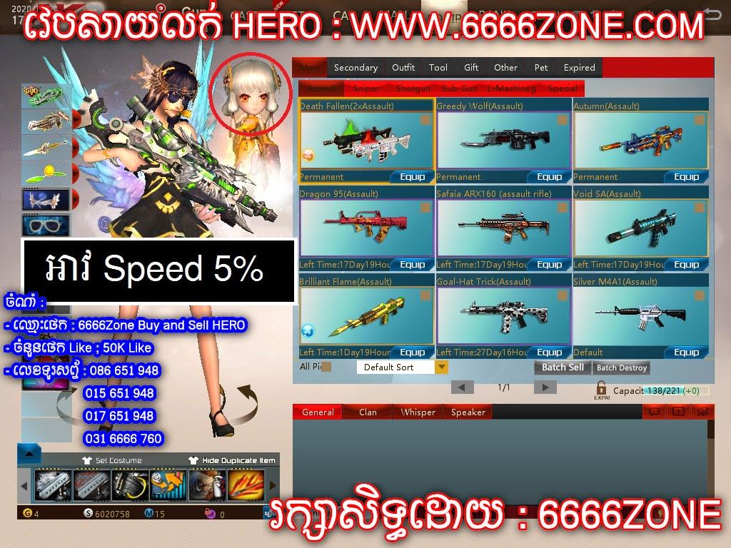 "<p align=""center""><b> លក់ HERO លេខរៀង : 12737 </br>អូឆាង,ស្នប់ 2000G,អាវ Speed 5%,សត្វ LING LONG,</br> តំលៃ : 153  $  </br></br> ( តំលៃអាចចចារបាន ) </br></br>លោកអ្នកក៏អាចបង់រំលោះផងដែរ</br></br> **ចុចលើរូបខាងលើ ដើម្បីលំអិត**</b></p>"