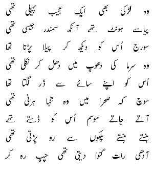 sexy urdu messages