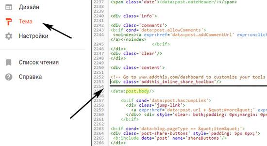 AddThis вставка кода