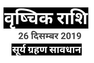 वृश्चिक राशि सूर्य ग्रहण 26 दिसंबर 2019  Vrshchik Rashi Surya grahan 26 december 2019