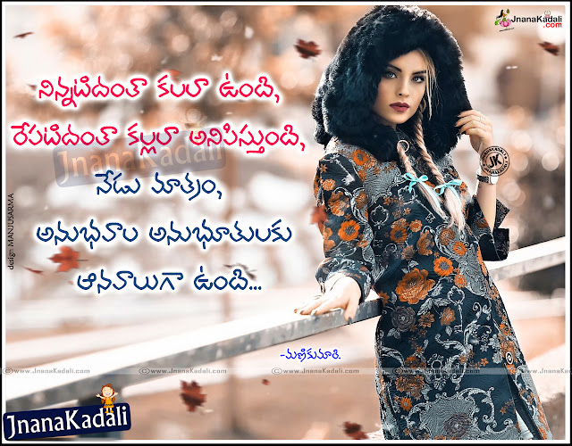 Here is a Latest cute Love Messages and Quotes in Telugu Language, Good Love Day Messages and Quotes Free,Hd Telugu 2017 Love Quotations,Sneham Kavithalu Online, Top Telugu Love Poetry and Messages Pics,Top Telugu Friends Feelings Quotes,My Friend Feelings and nice Telugu Books Quotes on Friends, Top Love Meaning in Telugu Language with Telugu Whatsapp Images.